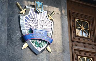 Здание прокуратуры Украины