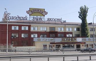Основным активом является корпорация Roshen, входящая в двадцатку крупнейших кондитерских компаний мира