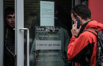Возле одного из филиалов Банка24.ру в Екатеринбурге после сообщения об отзыве лицензии