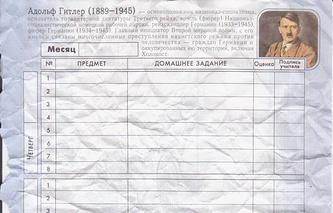 Школьный дневник с изображением Гитлера