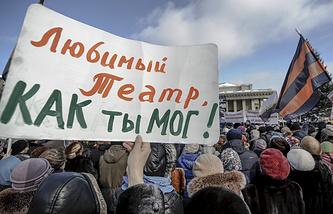 """Во время митинга против оперы """"Тангейзер"""" в постановке Тимофея Кулябина в Новосибирске. 1 марта 2015 года"""
