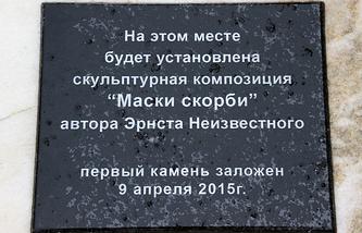 """Первый камень мемориального комплекса """"Маски Скорби"""" в Екатеринбурге"""