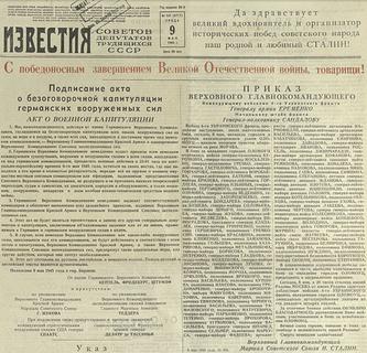Подписание акта о безоговорочной капитуляции германских вооруженных сил