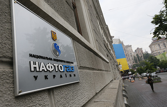 "У здания НАК ""Нафтогаз Украины"""