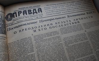 """Первая полоса газеты """"Правда"""", 2 июля 1956 год"""
