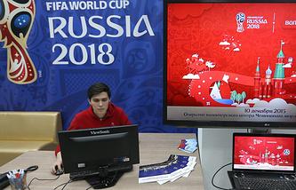 На открытии волонтерского центра чемпионата мира по футболу FIFA 2018, 10 декабря 2015 года