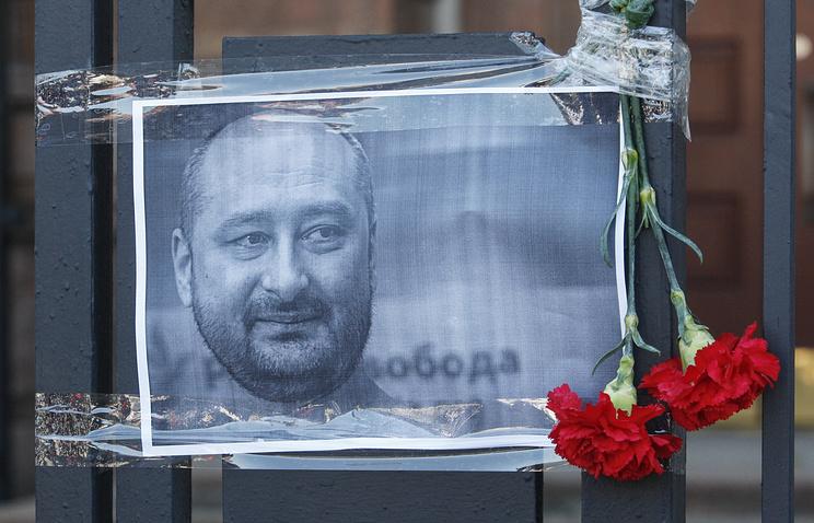 Arkady Babchenko portrait seen on a fence of Russian embassy in Kiev