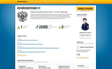 "Интернет-ресурс ""онлайнинспекция.рф"""