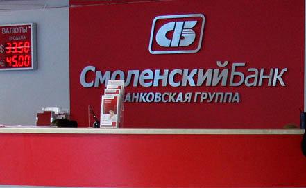 Фото Пресс-служба Смоленский Банк
