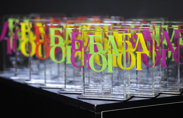 """Церемония награждения победителей конкурса """"Блог рунета - 2013"""""""