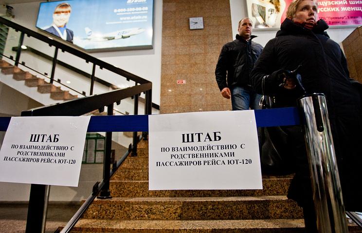 """Штаб по взаимодействию с родственниками пассажиров самолета ATR-72 авиакомпании """"ЮТэйр"""", потерпевшего крушение 2 апреля 2012 года"""