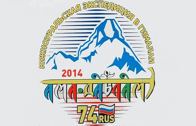 Изображение, которое будет нанесено на значки в память о погибших российских альпинистах Павле Ивановском и Викторе Иголкине