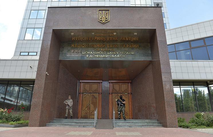 Здание управления Национального банка Украины в Донецкой области, Донецк