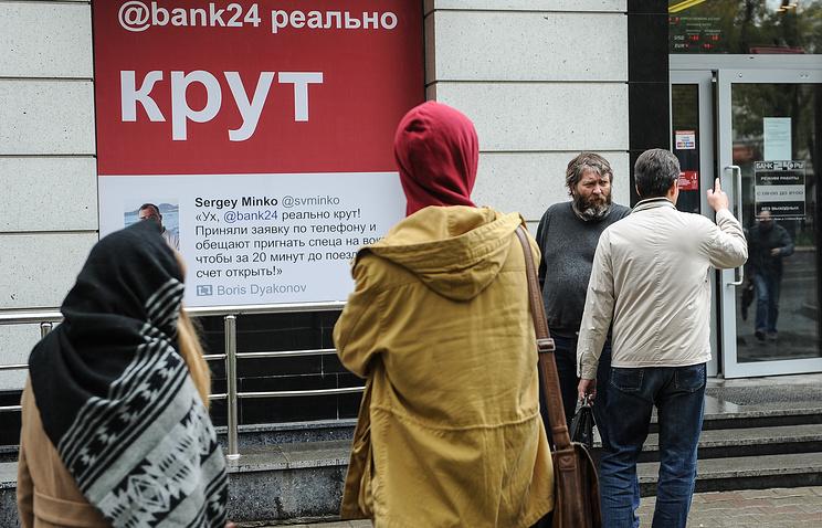 Очередь из клиентов возле одного из филиалов Банка24.ру в Екатеринбурге после сообщения об отзыве лицензии