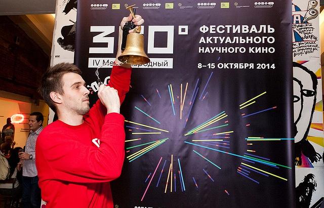 На церемонии открытия IV Международного фестиваля актуального научного кино