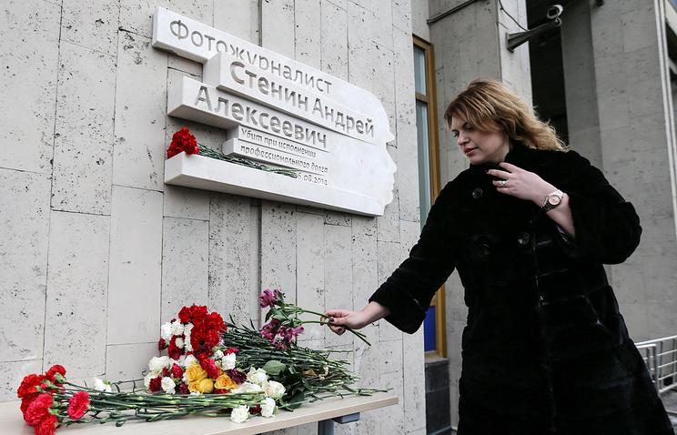 """В честь Андрея Стенина на здании МИА """"Россия сегодня"""", где он работал, установлена мемориальная доска"""
