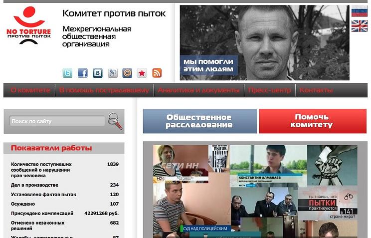 Скриншот сайта организации «Комитет против пыток»