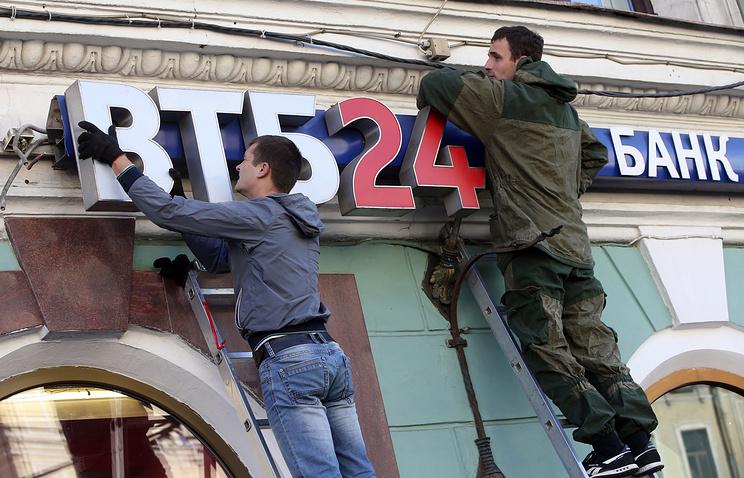 В РФ доконца последующего 2017-ого года произойдёт интеграция 2-х банков