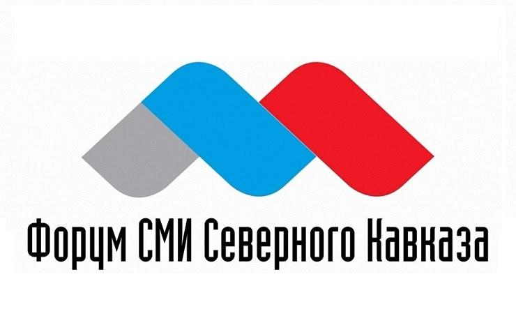 ВПятигорске завершил свою работу четвёртый форум СМИ Северного Кавказа