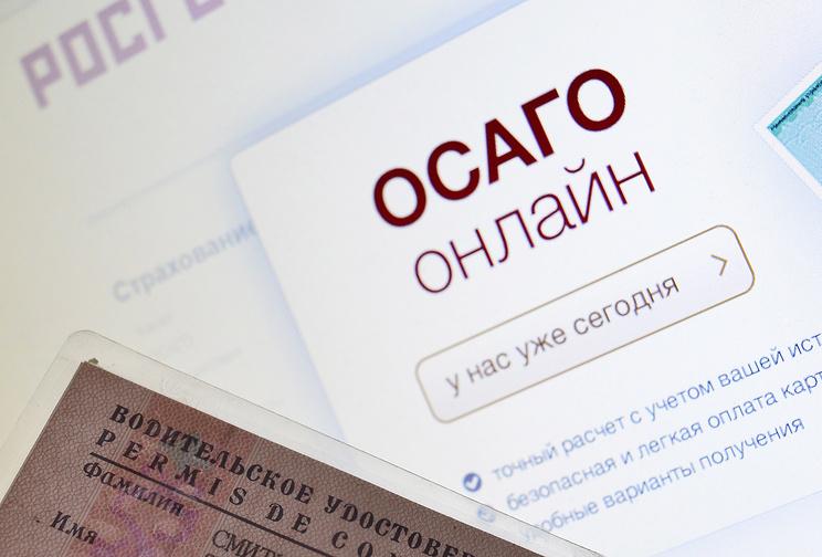 С2017 года в РФ приобрести полис ОСАГО можно будет всети