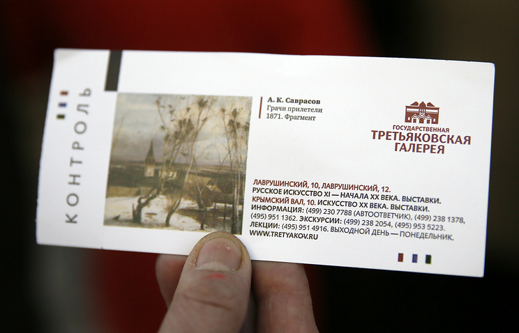 Все билеты наВатиканскую выставку вТретьяковку раскупили