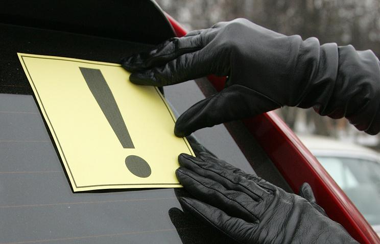 В Российской Федерации  ограничили права начинающих водителей