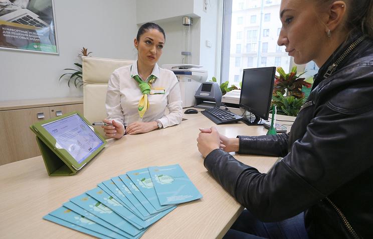 Продажа облигаций федерального займа для населения в отделении Сбербанка, Москва, 26 апреля