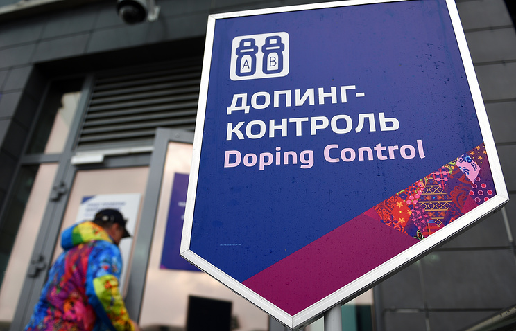 Пункт допинг-контроля