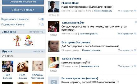 Скриншот vk.com