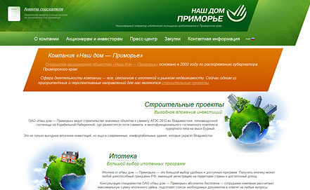 Скриншот www.primdevelop.ru