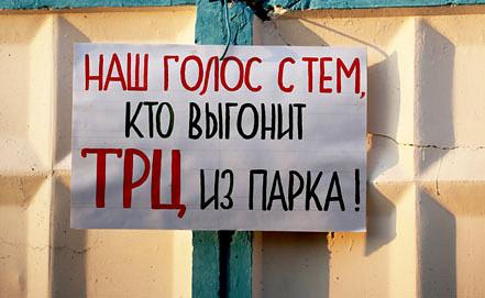 Митинг против строительства торгово-развлекательного комплекса на месте ландшафтного парка в районе Митино. Фото ИТАР-ТАСС/ Станислав Красильников