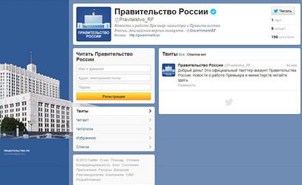 Скриншот официального твиттер-аккаунта Правительства России