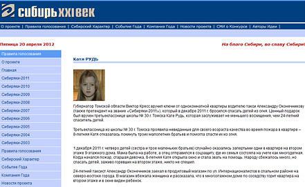 Скриншот сайта www.sib21vek.ru