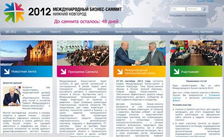 Скриншот официального сайта Международного бизнес-саммита