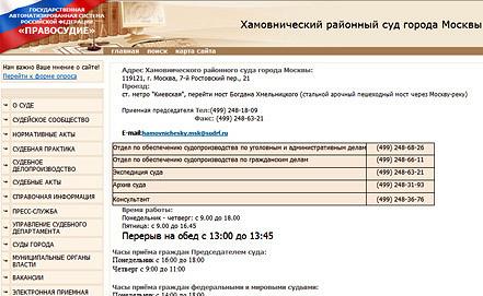 Скриншот http://hamovnichesky.msk.sudrf.ru/