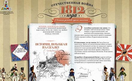 Скриншот www.uznai-prezidenta.ru