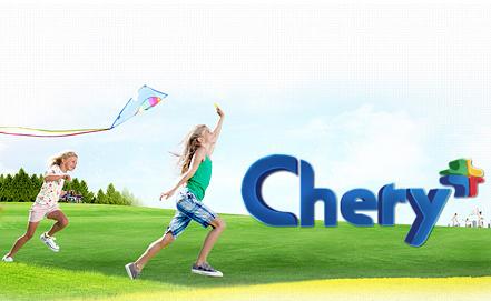 Фото www.cheryplus.com