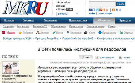 Скриншот www.mk.ru