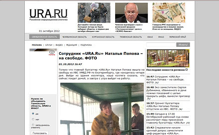 Скриншот www.ura.ru