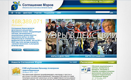 Скриншот www.soglasheniemerov.eu