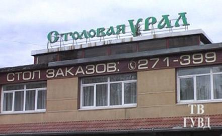 Фото ГУ МВД Свердловской области