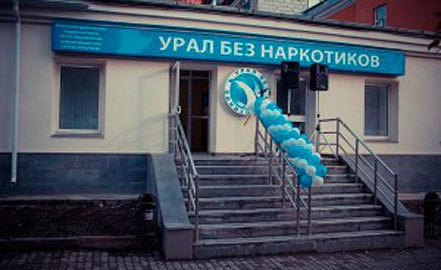 Фото uralbeznarkotikov.ru