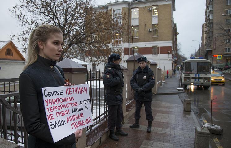 Москва. 24 ноября 2015. Пикет у посольства Турции в Москве.