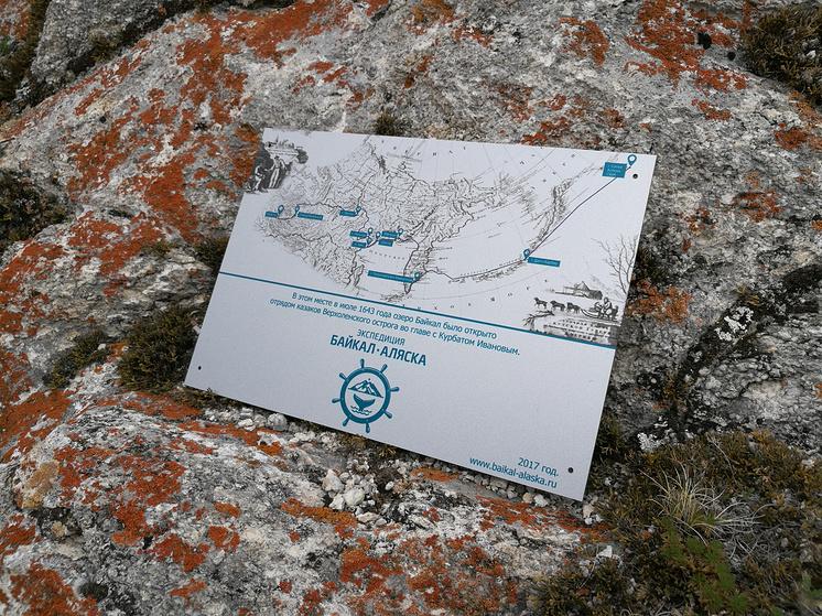 Памятная табличка в честь первооткрывателей Байкала, установленная участниками экспедиции