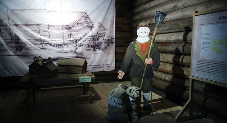 Музей соли
